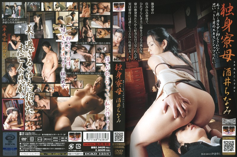 DGKD-123S Heisei Widow Mother Of The Hostel For Bachelors Chinami Sakai