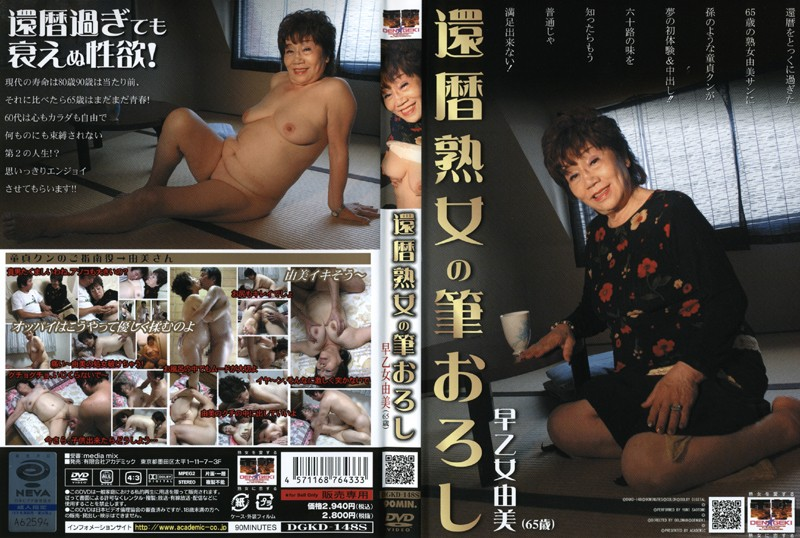 DGKD-148S 60 Something Cougar Cherry Popper Yumi Saotome - Yumi Saotome, Mature Woman, Featured Actress, Creampie, Cowgirl, Chubby