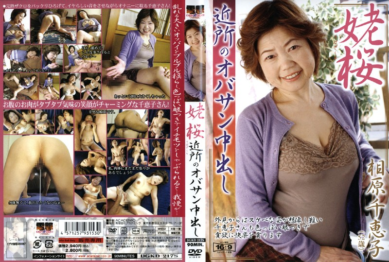 DGKD-217S Faded Beauty Creampies For The MILF Next Door Saeko Aihara - Threesome / Foursome, Saeko Aihara, Mature Woman, Featured Actress, Creampie