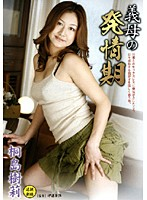 Mother-in-law Mating Season Julie Kirishima Download
