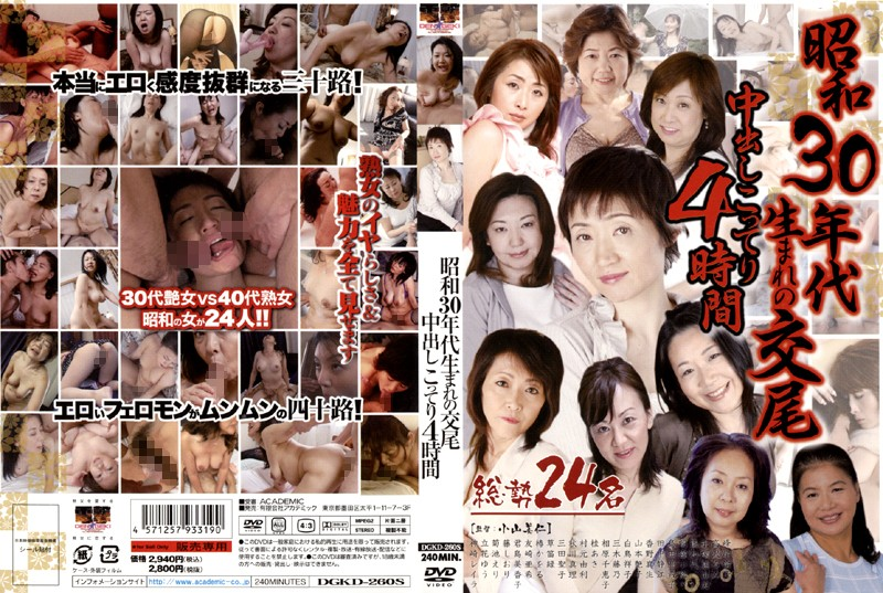 DGKD-260S I Fucked A Showa Year 30s Born Lady, Thick Creampie, 4 Hours.