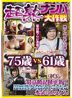 Super Mature Women Pick-up Project. 75 Year Old vs 61 Years Old. A New Record The Oldest?! Sixty Something Cougars Fight Back With Serious Sex Download