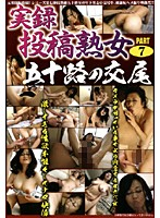 Real Footage Submission: Hot MILF 7 下載