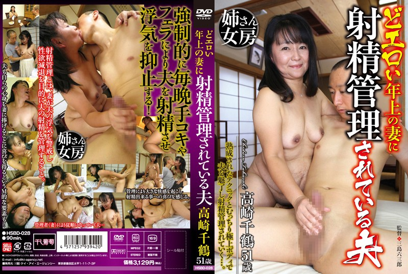 HSBD-028 Super Dirty Older Wife Controls Hubby's Cum Chizuru Takasaki