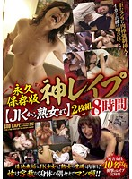 Collector's Edition, God Rape (From JKs To Mature Woman) 8 Hours. Download