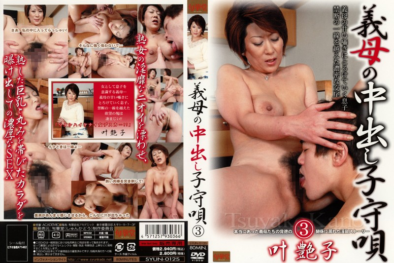 SYUN-012S Mother-in-law Creampie Lullaby 3 Tsuyako Kano - Stepmom, Relatives, Mature Woman, Featured Actress, Cunnilingus