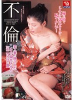Married MILF Stays at a Hotel and Ends up Having a Passionate Affair 下載