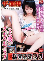 The Interview vol.97 - Cum Slurping Festival Download