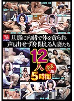 (149rd00811)[RD-811] Horny Married Woman Babes Who Writhe In Silent Pleasure To The Joys Of Secretly Fucking Behind Their Husbands' Backs 5 Hour Deluxe Edition Download