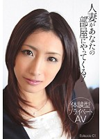 [Private AV Experience] A Married Woman Is Coming To Your Room! Episode 01 下載