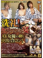 Baptism! Sexy Party. Social Mixer and Creampie with AV Actresses Eggs. 下載