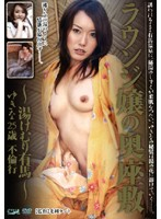 Lounge Girls In The Back Room - Steamy Arima Hot Springs - Yukina 25 Years Old On Adultery Tour. Download
