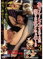 Hey Lady - We Might Be Raping You, But You're Still Squirting! 3 Raped Married Women Driven To Their Limit With Humiliation And Pleasure Download