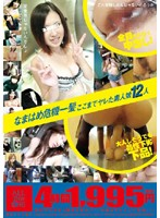 POV Crisis - We Were Able to Fuck This Much: 12 Amateur Girls 下載