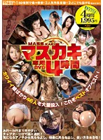 DVD For Masturbation, 4 Hours. Download