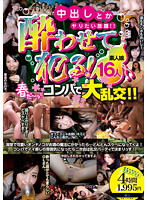Getting Her Drunk!! 16 Amateur Girls' Large Orgies at Parties!! Download