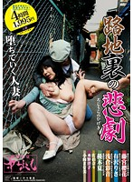 Married Woman Falls Into Immorality In a Back Alley: Huge Forced Creampie (15ald00759)