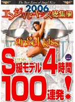 2006 Angel Kiss Sexy Model Highlights! 4 Hours, 100 Scenes! Download