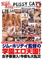 Jim Holiday : Sweaty Orgies in a Girls' Dormitory! Download