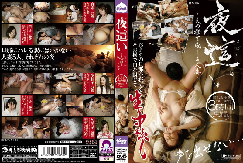 DBUD-014 Night Visit -Pleasurable Wife Next to Her Husband- DBUD- 014