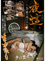 Night Visit -Pleasurable Wife Next to Her Husband- DBUD- 015 Download