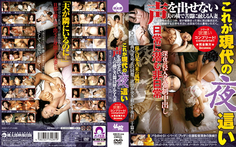 DBUD-019 This Is A Modern Night Visit. Married Woman Writhes In Silence Next To Her Husband Series. Night Visit Complete! Complete And Flawless.