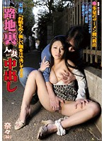Back Alley Wife Creampies Nana 下載