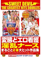 Sweet Devil The Greatest Hits Doubles  Dirty, Erotic Nurse Lust  A Collection Of Two Full Big Hits Download
