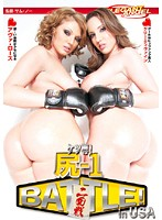 For All You Ass-Lovers - Ass BATTLE 1! In USA. 2nd Round. Download