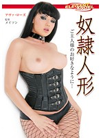 Slave Doll - As You Wish, Master... (15dsd00335)