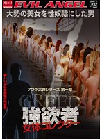 Horny People - The Female Flesh Collector - The Man Who Made Tons Of Hot Girls Into His Sex Slaves - (15dsd00584)