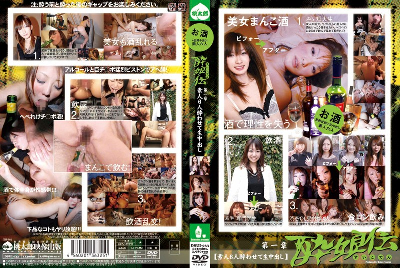 DSUI-033 Young and Drunk Chapter One Getting 6 Amateur Girls Drunk & Creampied Raw
