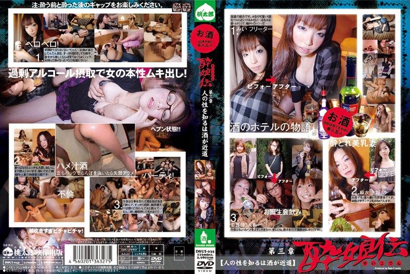 DSUI-035 Young and Drunk Chapter 3. The Shortcut To Sex Is Alcohol.