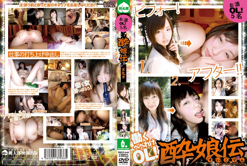 DSUI-041 Young and Drunk Chapter 9 - Office Ladies Drunk At Work!
