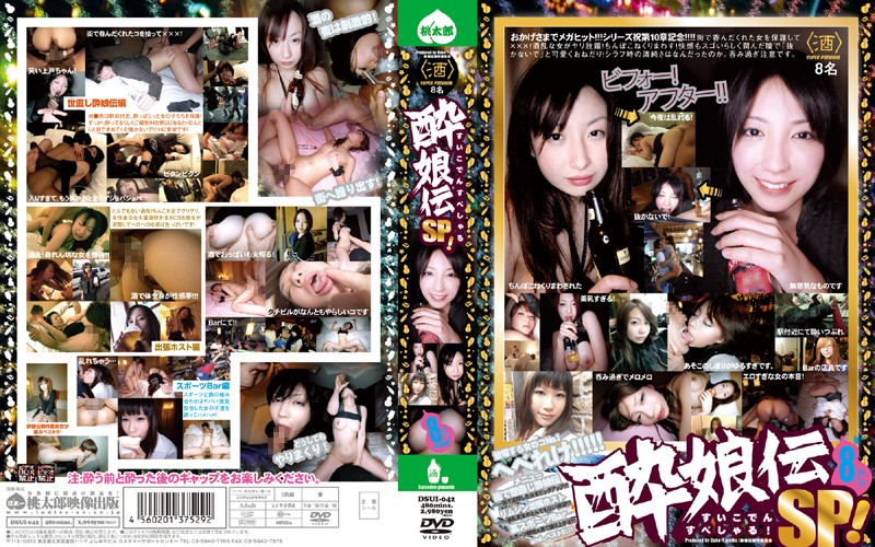 DSUI-042 Young and Drunk - Special Edition