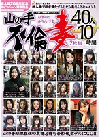 Unfaithful Housewives Of Yamanote 40 Women Ten Hours 下載