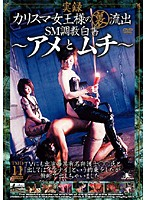 True Stories.Leak Of The Charisma queen (Ura) Files -Candy And Whip- 下載