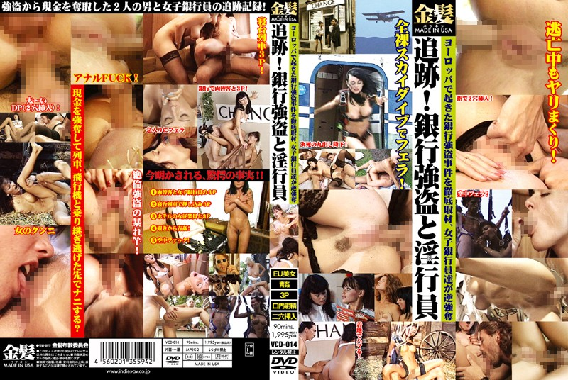 VCD-014 Pursuit! Bank Robber And Horny Bank Tellers