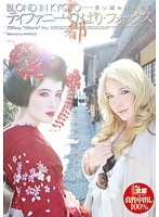 BLOND IN KYOTO - Blue-eyed Maiko Tiffany /Hibari/Fox 下載
