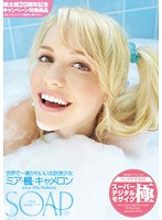 Soap. High Class Bathhouse. World's Cutest Northern Woman. Mia Kaede Cameron. A.k.a Mia Malkova. (15ymdd00035)