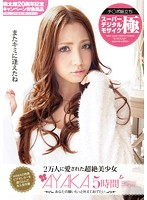 The Ultra Beautiful Girl Loved By 20,000 Men, Ayaka 5 Hours - I Want To Grant More Of Your Wishes - Download