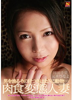 She Fished For Men With Her Animal Eyes. Carnivorous Pervert Married Woman. Download