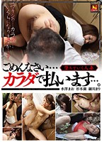 The Downfall Of A Married Woman. I'm Sorry... I'll Pay With My Body... Starring Mao Mizusawa, Ran Sugimoto, Mari Hosokawa . Download