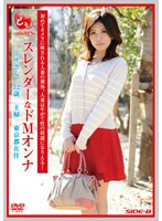 Extreme Amateur Doshiroto - Someone's Wife - A Slender Masochistic Girl, Risa-san, 32 Years Old, Housewife, Lives In Tokyo. Download