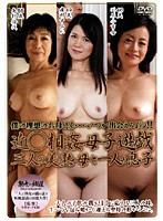 A Mother and Child's Kinky Games: Three MILFs More Turned on Than Ever Before as They Fuck Their Own Sons Download