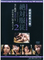 Total Obedience 2 - She Can't Say NO - Magic Okimoto 下載