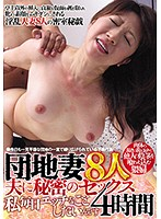 8 Apartment Wives Have Sex In Secret From Their Husbands! I Want To Fuck Everyday! 4 Hours Download