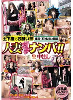 Married Woman Real Pickup! Creampie Raw Footage, Nerima, Shakuji Park Edition. Download