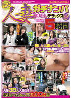 Married Woman Real Pickup! Creampie Raw Footage Deluxe 5 Hours. 2 Download