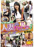 Married Woman. Real Pickup! Special 5. Creampie Raw Footage. 下載